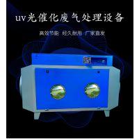 UV光解净化器、工业废气净化器、专业除味净化器