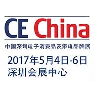 2017中国深圳电子消费品及家电品牌展(CE China)
