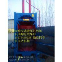 鸿运ZYD-60型半自动立式废纸箱打包机厂家直销
