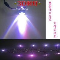 科鸿亮化照明俱乐部KTV3D射灯 全彩高亮 防水可订制特效 酒吧3D射灯