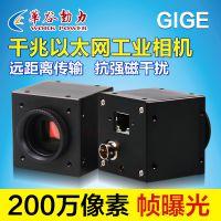 华谷动力 200万像素Gige工业相机 千兆网工业摄像机 运动在线检测 全局快门 黑白 彩色