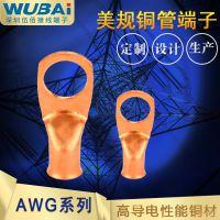 厂家直销高压连接器接线AWG美规铜管端子可定制 伍佰电力金具