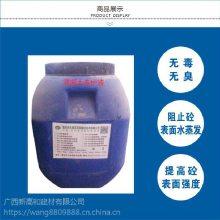 南宁GH-409新高和牌混凝土养护液 可以在混凝土表面迅速形成覆盖薄膜厂家批发