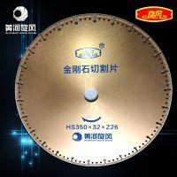 黄河旋风牌金色金刚石切割片350型金属型材板材圆钢锯片厂家直销