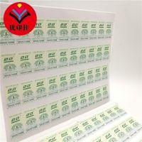 安全线防伪标签 带线防伪标签制作 安全线纸张不干胶标签定制厂家