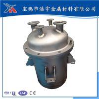 宝鸡浩宇金属厂家制作TA2钛反应釜、全钛反应釜、钛复合反应釜,可按照客户提供图纸加工制造