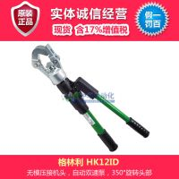 美国格林利 压接钳 HK12ID型通用式免模液压钳