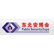 2018第二十届东北国际公共安全防范产品博览会