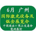 2018第十九届广州国际激光设备展钣金展览会焊接展金属切割展锻造展
