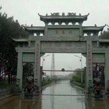 湖北石雕牌坊厂家嘉祥金玉石雕加工厂