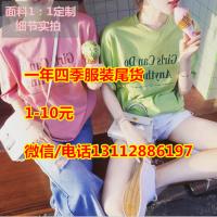 便宜几元短袖T恤库存服装夏季女装短袖清货5元以下服装便宜清仓