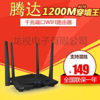 Tenda腾达AC10大功率1200M双频5G千兆无线WIFI路由器家用电信宽带