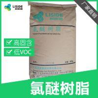 重防腐涂料用氯醚树脂 MP25