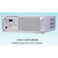许继电源产品ZNB23逆变电源装置