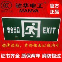 敏华安全出口灯 LED疏散指示灯