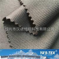 196GSM 单向导湿 涤纶针织提花 全涤透气服装面料