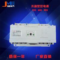 迦睦JMQ3A-100/3P末端型双电源
