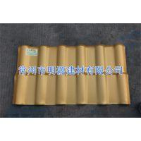 明源建材 江苏领先合成树脂瓦厂家 专业供应PVC仿古瓦 ASA琉璃瓦 平改坡工程专供