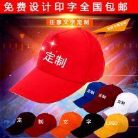 云南可以印字的帽子厂家|小红帽打广告|跑酷帽子印刷