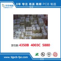 北京销售制作pcb电路板厂家