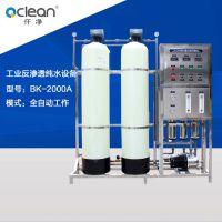 2吨架式反渗透水处理设备 架式反渗透设备生产制造厂家