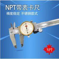 厂家批发 NPT牌表盘式带表游标卡尺