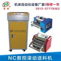 【厂家直销】供应数控送料机 厚板NC伺服高速自动送料机 可定制