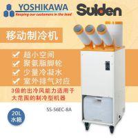 日本Suiden瑞电三管大功率SS-56EG-8A工业移动空调 厂家促销价格美丽 火热订购中