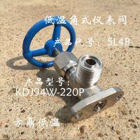 供应低温角式仪表截止阀 低温仪表测试阀 KDJ94W-220P