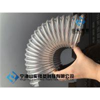 山实厂家定制275*1.2mm大口径钢丝伸缩软管 内嵌钢丝塑料管 透明通风排气管