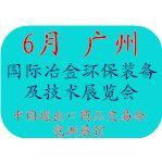 2018广州国际冶金环保装备及技术展览会工业环保展