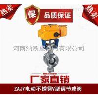 郑州ZAJV电动V型调节球阀厂家,纳斯威电动调节球阀价格