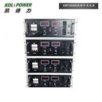 河北150V300A大功率高频开关电源价格 成都军工级开关电源厂家-凯德力KSP150300