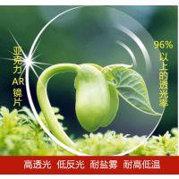 东莞迪迈厂家生产高透光亚克力AR镀膜压克力镜减反增透