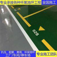 供应广州越秀环氧树脂地坪工程、荔湾环氧自流平施工--铭海地坪只为品质