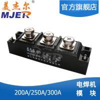 美杰尔 正品 可控硅 MFG300A MFG300A800V 电焊机模块 质保1年
