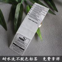 厂家批发适用于服装行业耐洗不脱色的春装水洗标