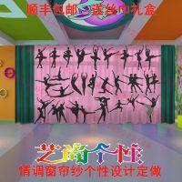 透光特色艺术学校教室用芭蕾舞窗帘定做 舞蹈排练大厅隔断窗纱帘 艺尚个性情调窗帘纱 时尚艺术窗纱画