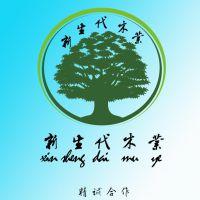 沭阳县新生代木制品厂