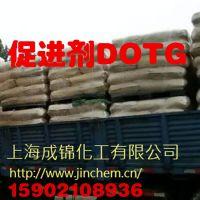 供应橡胶促进剂DOTG