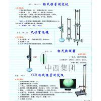 中西 杨氏模量测定仪 含照明尺和激光头型号E0666-YMC-1A库号M301644