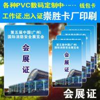 PVC人像卡定制 工作牌代表证展会证定做 工作证制作学生接送卡
