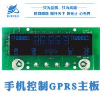 租赁GPRS远程控制双TDS值家用净水机RO机电脑板YL-W12