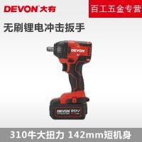 DEVON大有20V无刷式锂电池充电扳手5733