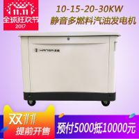 15kw超静音多燃料汽油发电机供应商