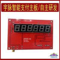 宇脉厂家热销智能支付主板支持电机板实现联网支付功能主控板配件
