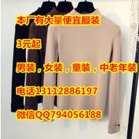 便宜库存圆领毛衣韩版时尚套头毛衣针织衫杂款毛衣批发低价清货