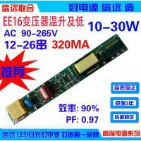 珠三角可靠LED电源厂家/日光灯驱动电源/面板灯驱动电源/筒灯驱动电源