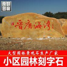 浙江精品黄腊石,吨位园林石,刻字招牌石