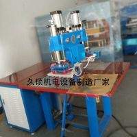 PVC塑料焊接机 双头脚踩热合机高频机 PVC热合机正品保证